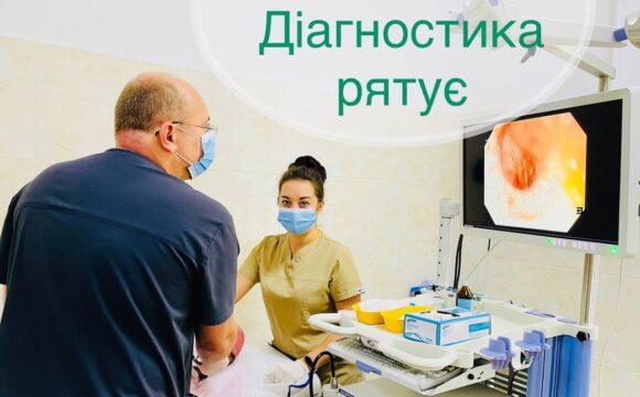 Діагностика рятує