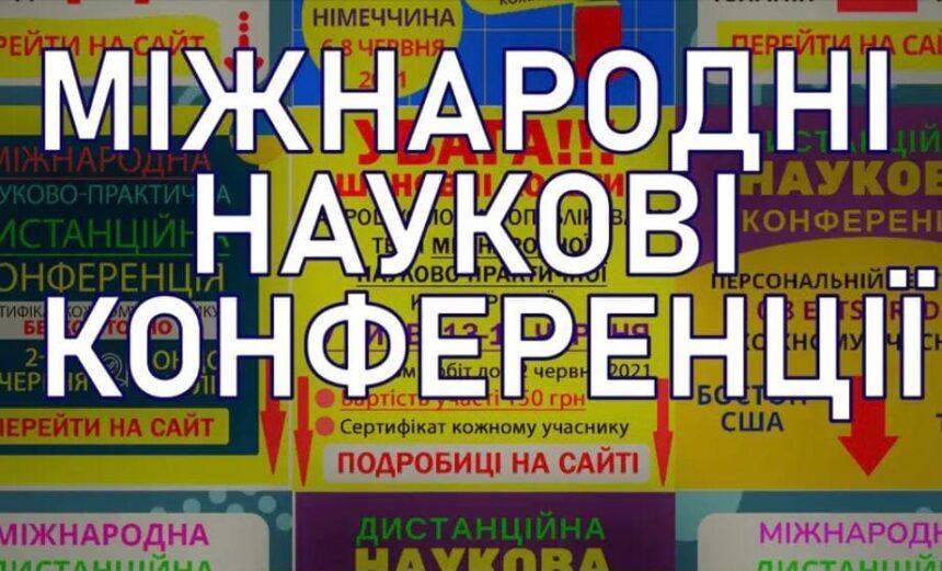 Розклад Міжнародних конференцій в Україні та за її межами