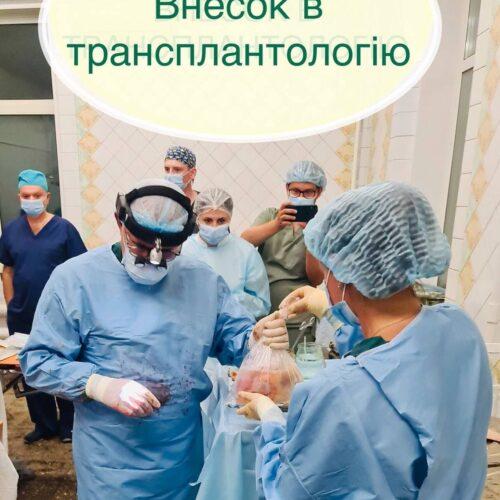 Перший внесок КНП «КМКЛ №6» в розвиток вітчизняної трансплантології зроблений